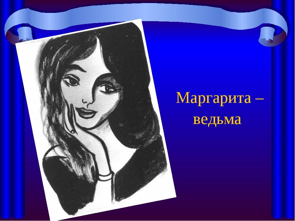 Маргарита – ведьма
