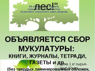 """акция """"Я выбираю воду, лес!"""" ОБЪЯВЛЯЕТСЯ СБОР МУКУЛАТУРЫ: КНИГИ, ЖУРНАЛЫ, ТЕ"""