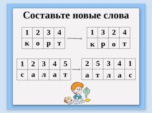 Составьте новые слова к р о т а т л а с 1 2 3 4 к о р т 1 3 2 4 1 2 3 4 5 с а