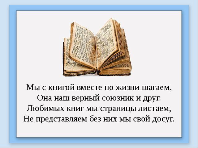 Мы с книгой вместе по жизни шагаем, Она наш верный союзник и друг. Любимых к...