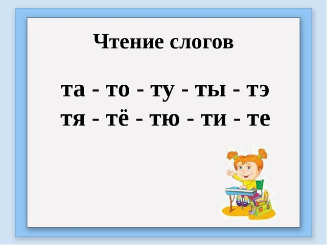 Чтение слогов та - то - ту - ты - тэ тя - тё - тю - ти - те