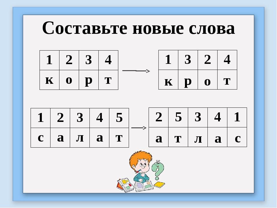 Составьте новые слова к р о т а т л а с 1 2 3 4 к о р т 1 3 2 4 1 2 3 4 5 с а...