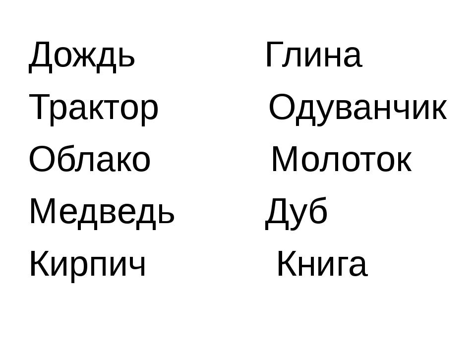 Дождь Глина Трактор Одуванчик Облако Молоток Медведь Дуб Кирпич Книга
