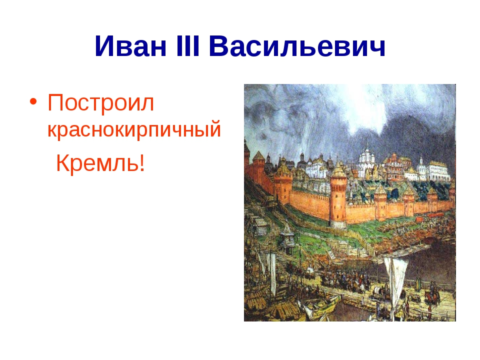 московский кремль история с картинками каждом этих