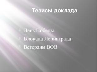 Тезисы доклада День Победы Блокада Ленинграда Ветераны ВОВ
