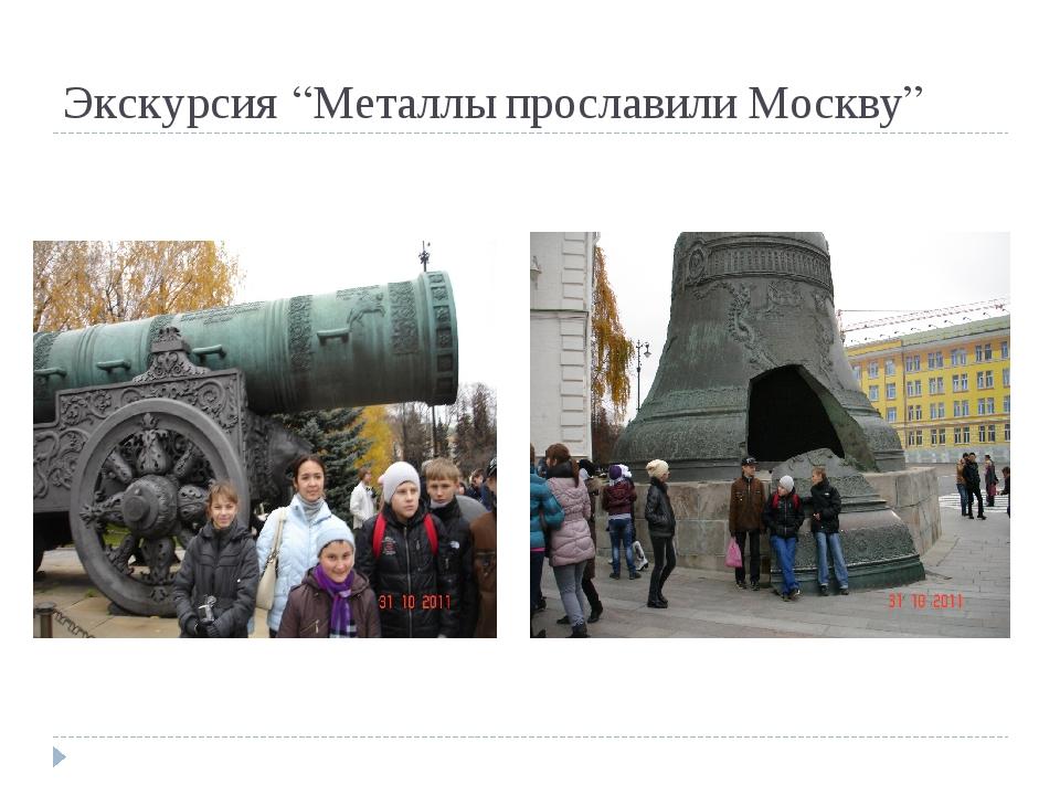 "Экскурсия ""Металлы прославили Москву"""