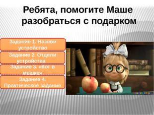 7. Какое устройство служит для ввода текстовой и графической информации в ком