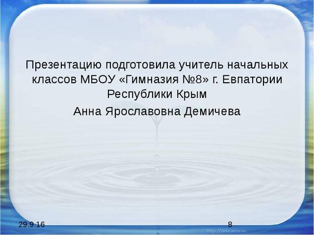 Презентацию подготовила учитель начальных классов МБОУ «Гимназия №8» г. Евпа...