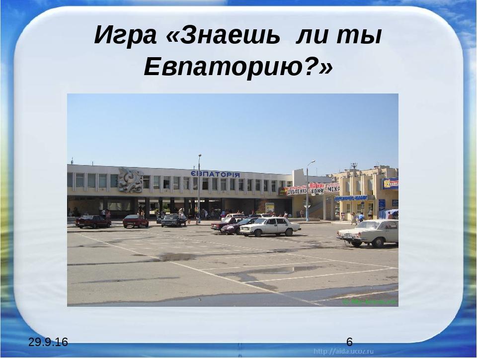 Игра «Знаешь ли ты Евпаторию?»