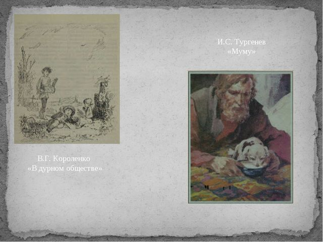 В.Г. Короленко «В дурном обществе» И.С. Тургенев «Муму»