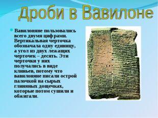 Вавилоняне пользовались всего двумя цифрами. Вертикальная черточка обозначала