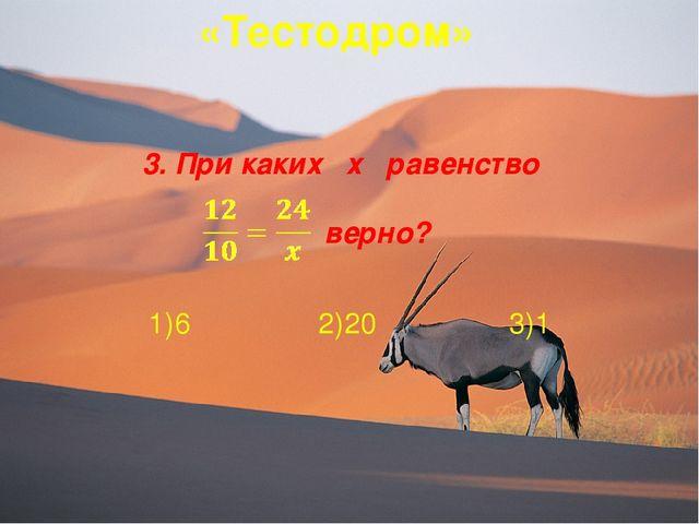 «Тестодром» 3. При каких х равенство верно? 1)6 2)20 3)1