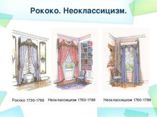 Рококо. Неоклассицизм. Рококо 1730-1769 Неоклассицизм 1760-1789 Неоклассицизм