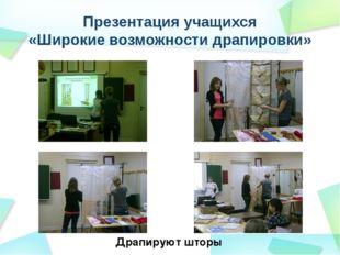 Презентация учащихся «Широкие возможности драпировки» Драпируют шторы