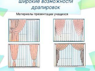 Широкие возможности драпировок Материалы презентации учащихся