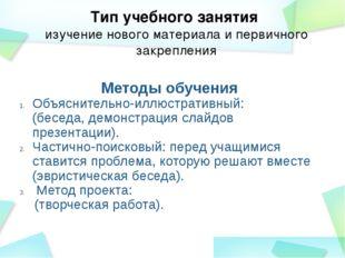 Методы обучения Объяснительно-иллюстративный: (беседа, демонстрация слайдов п
