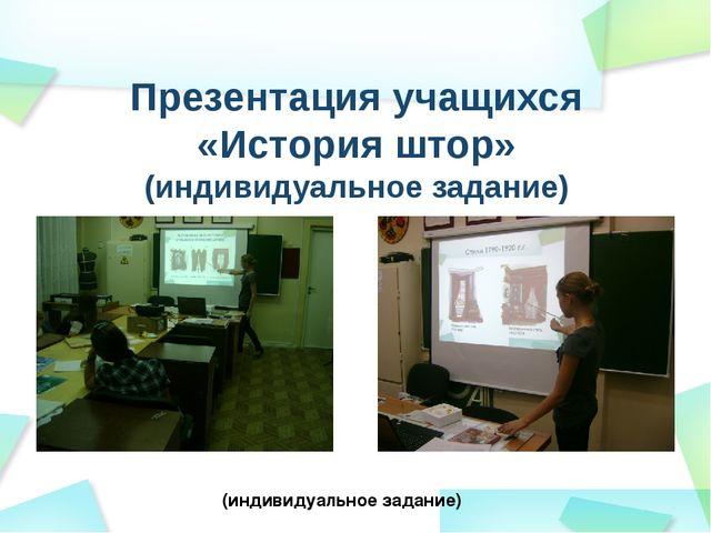 Презентация учащихся «История штор» (индивидуальное задание) (индивидуальное...