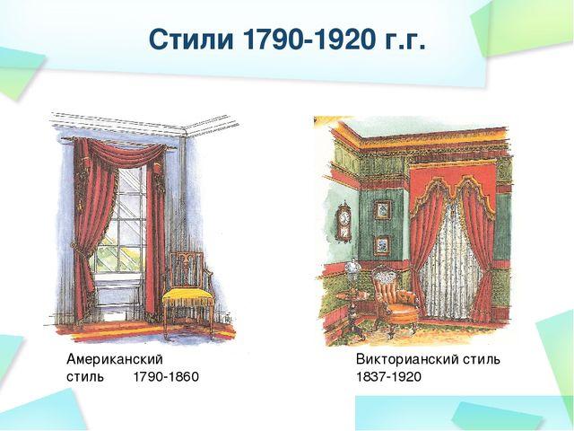 Стили 1790-1920 г.г. Американский стиль 1790-1860 Викторианский стиль 1837-1920