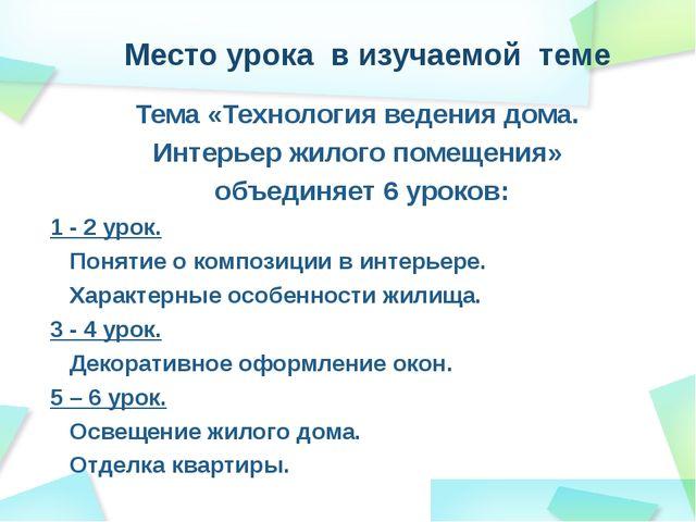 Презентация технология обслуживающий труд симоненко 6 класс