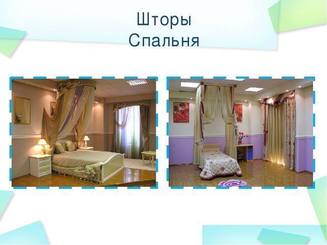 Шторы Спальня