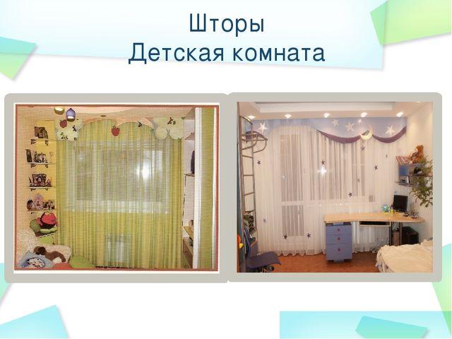 Шторы Детская комната