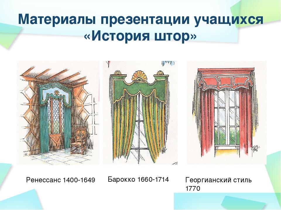 Материалы презентации учащихся «История штор» Ренессанс 1400-1649 Барокко 166...