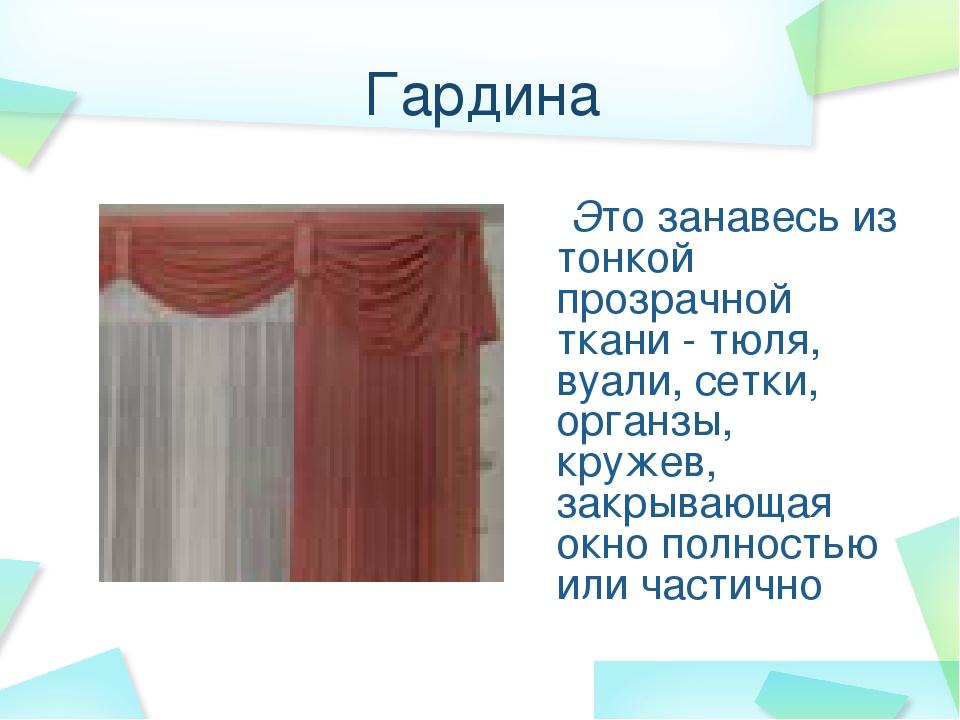 Гардина Это занавесь из тонкой прозрачной ткани - тюля, вуали, сетки, органзы...