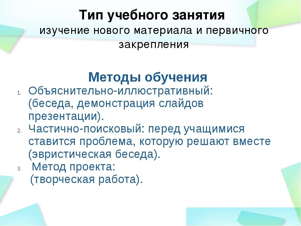 Методы обучения Объяснительно-иллюстративный: (беседа, демонстрация слайдов п...