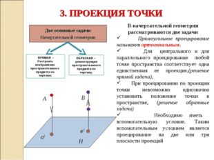 В А аІ вІ 3. ПРОЕКЦИЯ ТОЧКИ В начертательной геометрии рассматриваются две з