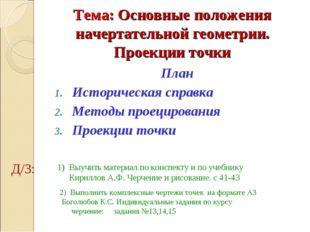 Тема: Основные положения начертательной геометрии. Проекции точки План Истори