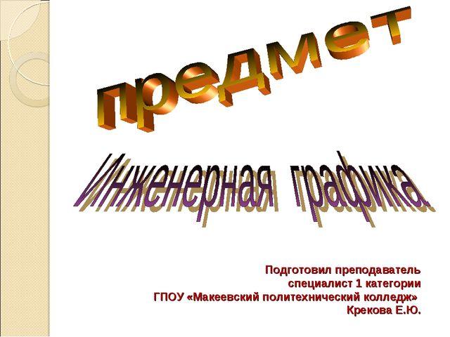 Подготовил преподаватель специалист 1 категории ГПОУ «Макеевский политехничес...