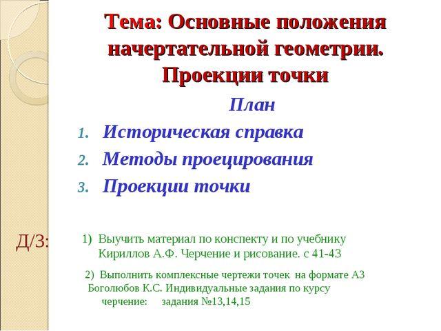 Тема: Основные положения начертательной геометрии. Проекции точки План Истори...