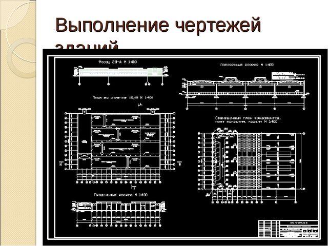 Выполнение чертежей зданий