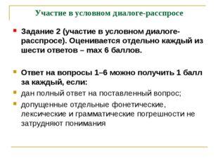 Участие в условном диалоге-расспросе Задание 2 (участие в условном диалоге-ра