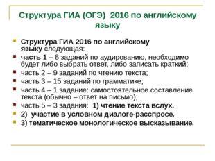 Структура ГИА (ОГЭ) 2016 по английскому языку Структура ГИА 2016 по английско