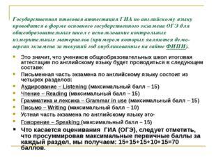 Государственная итоговая аттестация ГИА по английскому языку проводится в фо