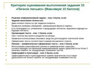 Критерии оценивания выполнения задания 33 «Личное письмо» (Максимум 10 баллов