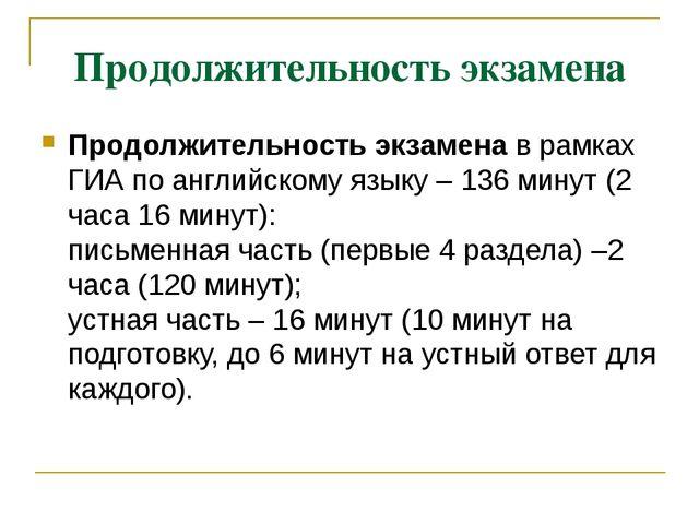Продолжительность экзамена Продолжительность экзаменав рамках ГИА по английс...