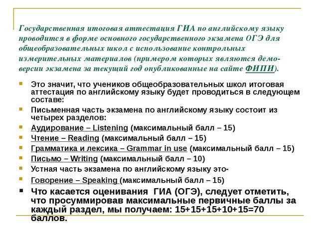 Государственная итоговая аттестация ГИА по английскому языку проводится в фо...