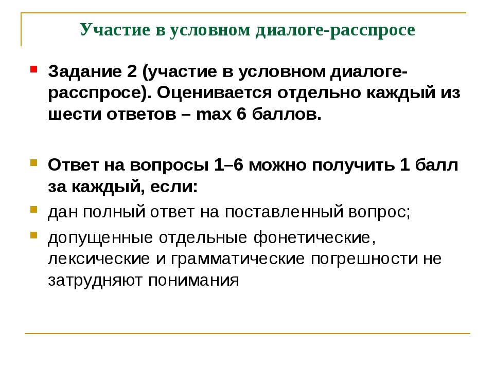Участие в условном диалоге-расспросе Задание 2 (участие в условном диалоге-ра...