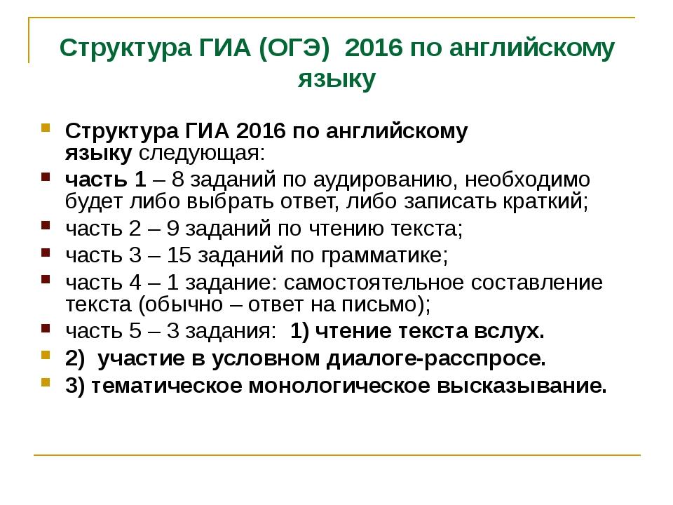 Структура ГИА (ОГЭ) 2016 по английскому языку Структура ГИА 2016 по английско...