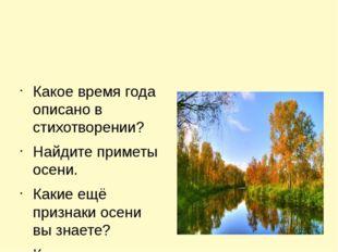 Какое время года описано в стихотворении? Найдите приметы осени. Какие ещё п