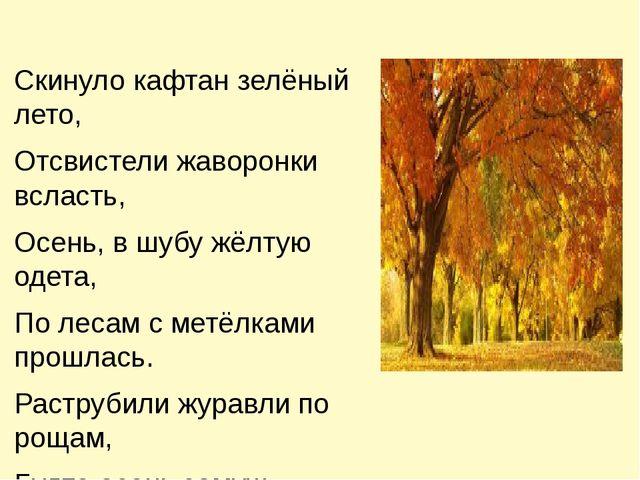 Скинуло кафтан зелёный лето, Отсвистели жаворонки всласть, Осень, в шубу жёл...