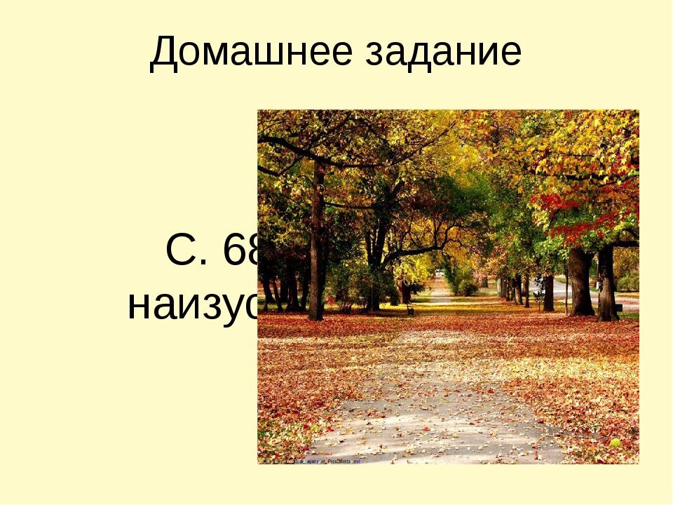 Домашнее задание С. 68. наизусть