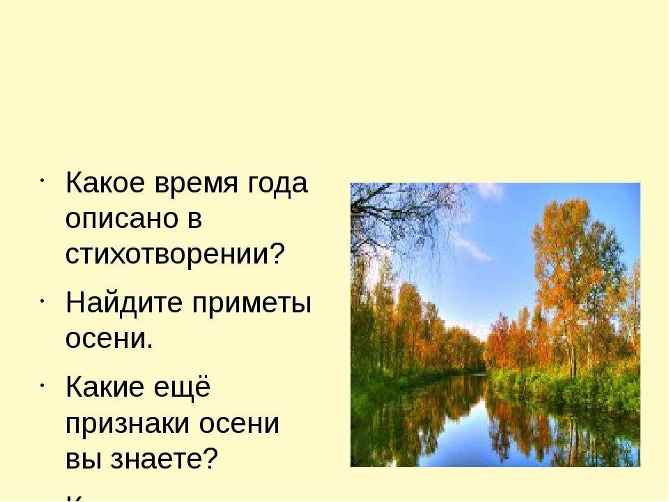 Какое время года описано в стихотворении? Найдите приметы осени. Какие ещё п...