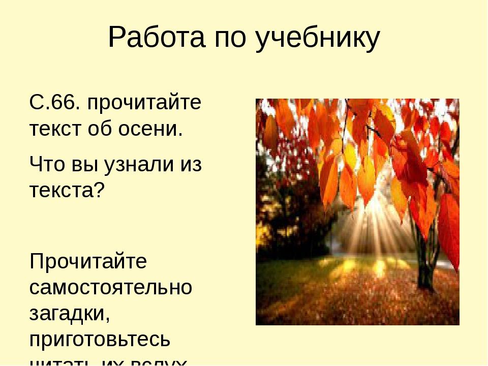 Работа по учебнику С.66. прочитайте текст об осени. Что вы узнали из текста?...