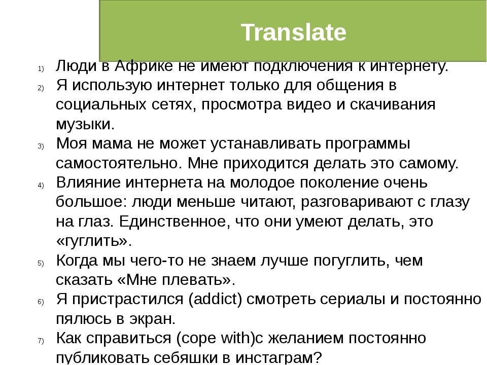 Translate Люди в Африке не имеют подключения к интернету. Я использую интерн...