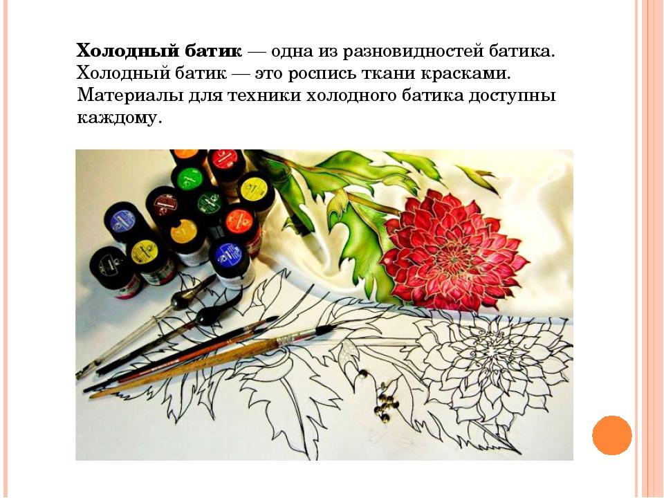 Холодный батик — одна из разновидностей батика. Холодный батик — это роспись...
