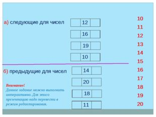 а) следующие для чисел б) предыдущие для чисел 17 20 11 13 19 16 10 14 12 15