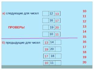 а) следующие для чисел 13 17 20 11 б) предыдущие для чисел 13 19 17 10 17 20